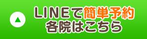 ゼロスポ鍼灸・整骨院【吉塚】 line