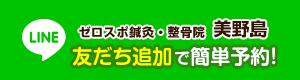 ゼロスポ鍼灸・整骨院 美野島