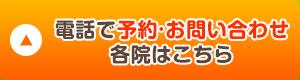 ゼロスポ鍼灸・整骨院【吉塚】