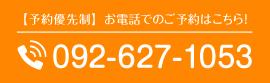 ゼロスポ鍼灸・整骨院【吉塚】 0926271053