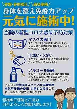 福岡市博多区 ゼロスポ鍼灸・整骨院 吉塚 新型コロナウイルス感染予防対策について